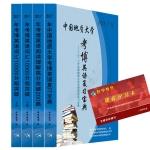2017年中国地质大学考博英语复习宝典+词汇10000+阅读理解200篇 赠2016全程班视频