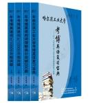 2018年哈尔滨工业大学考博英语复习宝典+词汇10000+阅读理解200篇 赠2016全程班视频