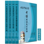 2019年北京科技大学考博英语复习宝典+词汇10000+阅读理解200篇 赠全程班视频