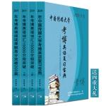 2019年中国传媒大学考博英语复习宝典+词汇10000+阅读理解200篇 赠2016全程班视频