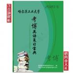 2020年哈尔滨工业大学考博英语复习宝典 含哈工大真题 赠4重大礼