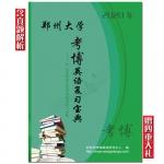 2020年郑州大学考博英语复习宝典 含郑大英语真题 赠4重大礼
