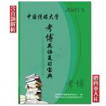 2020年中国传媒大学考博英语复习宝典 含中传英语真题 赠4重大礼
