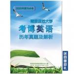 02-15年南京师范大学考博英语真题及答案解析集 赠16年全程班