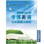 02-14年哈尔滨工业大学考博英语真题及答案/哈工大博士考试英语试题