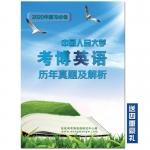 中国人民大学考博英语真题及答案解析集 赠16年全程班视频