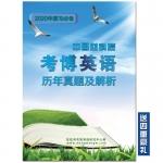 01-16年中国财科院考博英语真题及答案解析 赠16全程班
