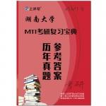 2021年湖大MTI考研翻译硕士真题及答案 湖南大学翻硕考研试题及答案