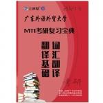 2021年广外MTI考研复习宝典 上岸帮英语翻译基础词汇翻译词条中英互译学姐笔记