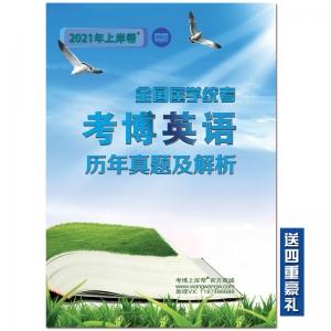 2005年-2019年全国医学统考考博英语真题及答案解析 阅读理解全部含全文翻译