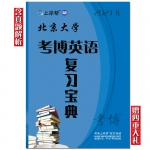 【考博精品】2021年北京大学考博英语复习宝典 北大考博英语真题