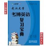 2021年武汉大学考博英语复习宝典 含18武大考博英语真题及解析