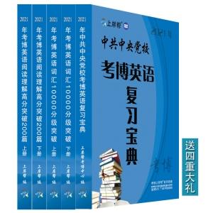 2021年中共中央党校考博英语复习宝典+词汇10000+阅读理解200篇-赠视频课程