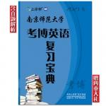 2021年南京师范大学考博英语复习宝典 含南师大真题 赠4重大礼