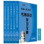 2021年中国人民大学考博英语复习宝典+词汇10000+阅读理解200篇-赠全程班课程