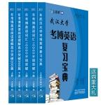 2021年武汉大学考博英语复习宝典+词汇10000+阅读理解200篇 赠全程班