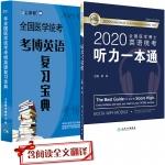 2021年医学考博英语复习宝典+2020年蒋跃听力一本通 05-18年真题解析 赠全程班