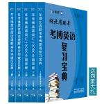 2021年湖北省联考考博英语复习宝典+词汇10000+阅读理解200篇 赠16精品课程