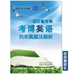 02-15年湖北省联考考博英语真题及博士研究生考试英语试题答案解析