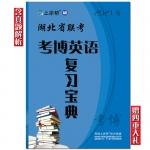 2021年湖北省联考考博英语复习宝典 含湖北联考真题 赠4重礼