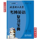 2021年北京理工大学考博英语复习宝典 含北理工考博英语真题